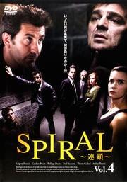 SPIRAL 〜連鎖〜 Vol.4