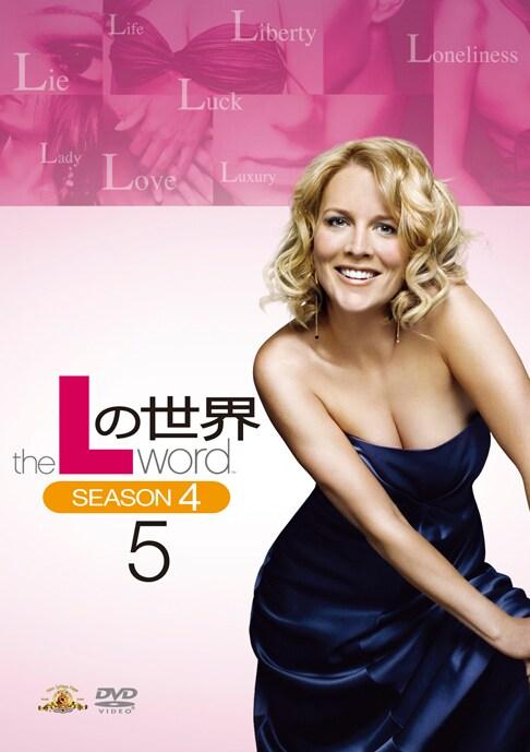 ぽすれんLの世界 SEASON4 5ならぽすれんのDVDレンタルLの世界 SEASON4 5The L Word Season4 Vol.5Lの世界 SEASON4 5に興味があるあなたにオススメLの世界 SEASON4 5のレビューLの世界 SEASON4 5と同じジャンルのランキング (海外TVドラマ)