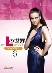 Lの世界 SEASON4 6