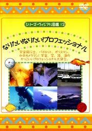 シリーズ・ヴィジアル図鑑 12 なりたい!なりたい!プロフェッショナル 宇宙飛行士、パイロット、ポリスマン、水中カメラマン! 宇宙、空、陸、海のかっこいいプロフェッショナル大集合。