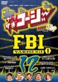 やりすぎコージーDVD 12 やりすぎFBI 〜捜査報告会〜 1