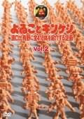 よゐことキンケシ 濱口が有野に全418体を紹介する企画 VOL.2<完>