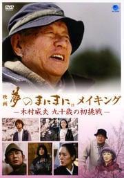 夢のまにまに メイキング −木村威夫 九十歳の初挑戦−
