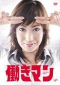 働きマン(テレビドラマ)セット