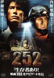 生存者あり!-映画「252」をナビゲートせよ-