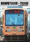 鉄道車両形式集 1 都電7000・7500形