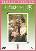 大草原の小さな家 シーズン3 Vol.1