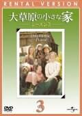 大草原の小さな家 シーズン3 Vol.3