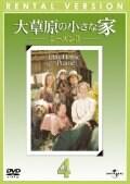 大草原の小さな家 シーズン3 Vol.4