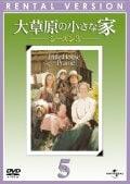 大草原の小さな家 シーズン3 Vol.5