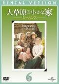 大草原の小さな家 シーズン3 Vol.6