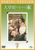 大草原の小さな家 シーズン3 Vol.7