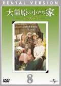 大草原の小さな家 シーズン3 Vol.8