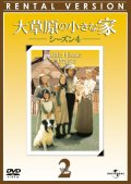 大草原の小さな家 シーズン4 Vol.2