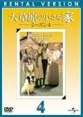 大草原の小さな家 シーズン4 Vol.4