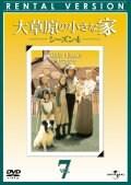 大草原の小さな家 シーズン4 Vol.7