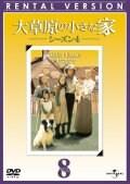 大草原の小さな家 シーズン4 Vol.8