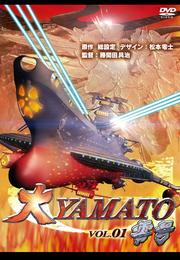 大YAMATO零号 Vol.2