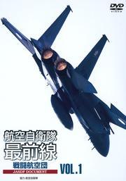 航空自衛隊最前線 VOL.1 戦闘航空団