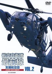 航空自衛隊最前線 VOL.2 支援航空団