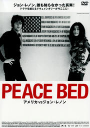 PEACE BED アメリカ VS ジョン・レノン