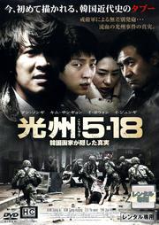 光州5・18 韓国国家が隠した真実