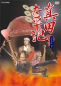 真田太平記 DISC 11