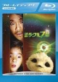 【Blu-ray】ミラクル7号