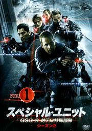 スペシャル・ユニット GSG-9 対テロ特殊部隊 シーズン2 VOL.1