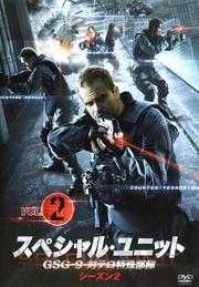 スペシャル・ユニット GSG-9 対テロ特殊部隊 シーズン2 VOL.2