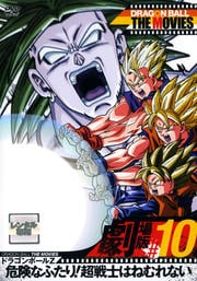DRAGON BALL THE MOVIESセット2