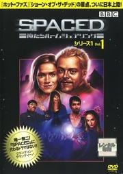 SPACED 〜俺たちルームシェアリング〜 シリーズ1 Vol.1