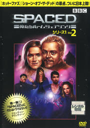 SPACED 〜俺たちルームシェアリング〜 シリーズ1 Vol.2