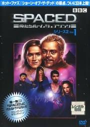 SPACED 〜俺たちルームシェアリング〜 シリーズ2 Vol.1