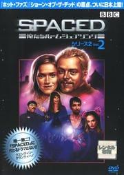 SPACED 〜俺たちルームシェアリング〜 シリーズ2 Vol.2