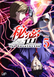 秘密 トップ・シークレット -The Revelation- File 5