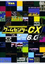 ゲームセンターCX 6.0