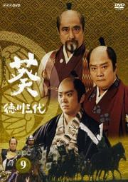 NHK大河ドラマ 葵 徳川三代 完全版 Disc.9