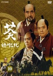 NHK大河ドラマ 葵 徳川三代 完全版 Disc.10