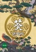 NHK大河ドラマ 葵 徳川三代 完全版 Disc.12