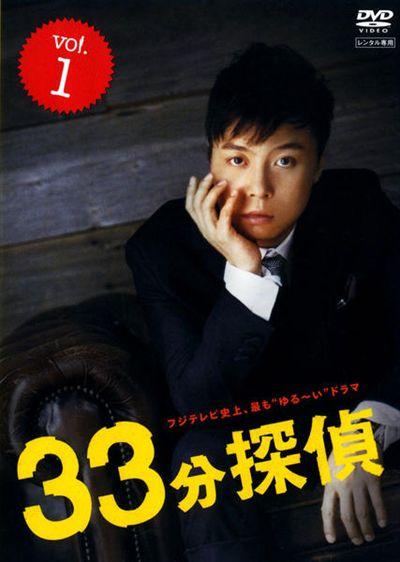 33分探偵 vol.1