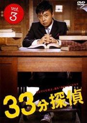 33分探偵 vol.3