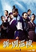 新・別巡検 Vol.1