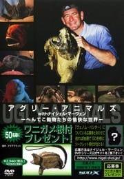 アグリー・アニマルズ with ナイジェル・マーヴェン −へんてこ動物たちの愉快な世界−