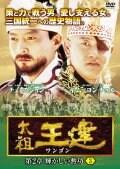 太祖王建(ワンゴン) 第2章 輝かしい勲功 3