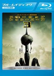 【Blu-ray】スターシップ・トゥルーパーズ3