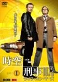 時空刑事1973 ライフ・オン・マーズ 2