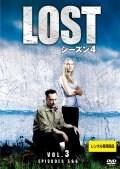 LOST シーズン4 Vol.3
