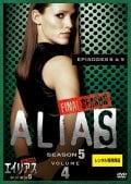 エイリアス シーズン5 Vol.4