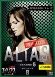 エイリアス シーズン5 Vol.8